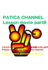youtube PATICA CHANNEL Lesson Movie Part6
